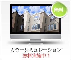 カラーシミュレーション無料実施中!!
